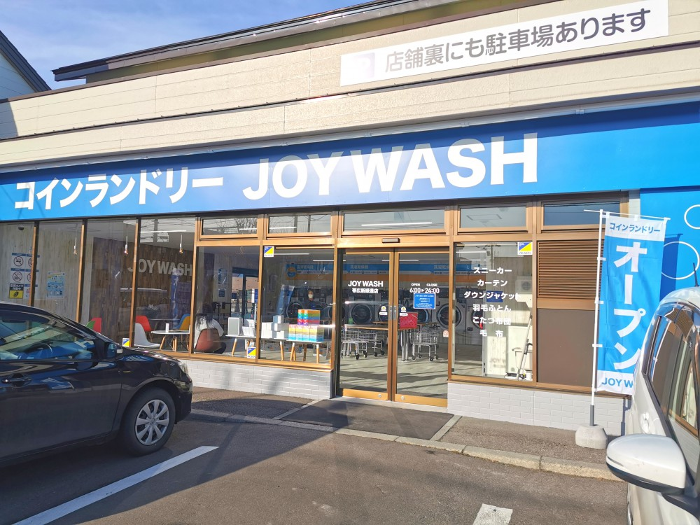 コインランドリー wash